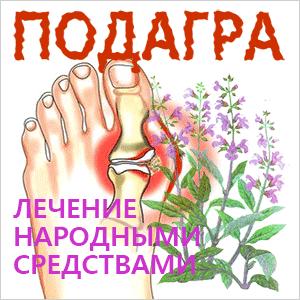Артрит лечение с зеле